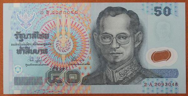 Тайланд 50 бат 2012 год