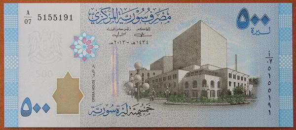 Сирия 500 фунтов 2013 год