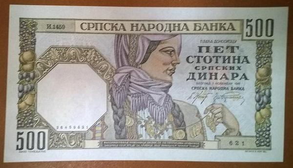 Сербия 500 динар 1941 год