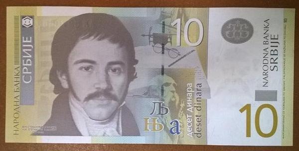 Сербия 10 динар 2013 год