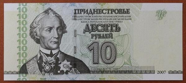 Приднестровье 10 рублей 2007 год