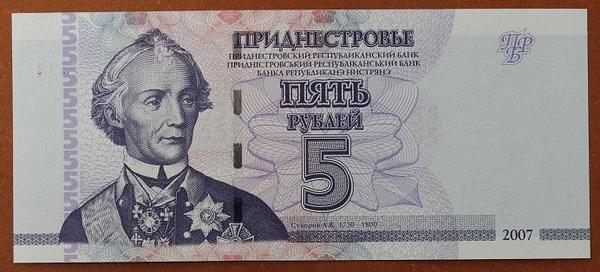 Приднестровье 5 рублей 2007 год