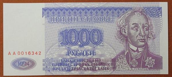 Приднестровье 1000 рублей 1994 год