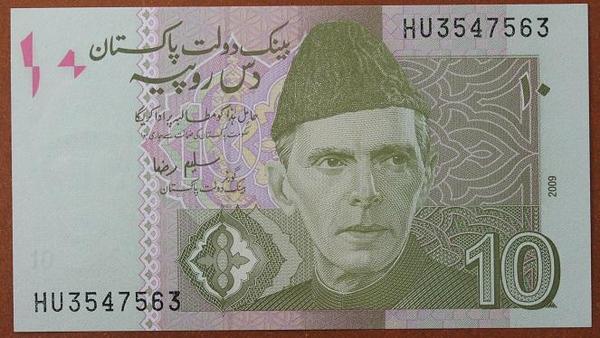 Пакистан 10 рупий 2009 год