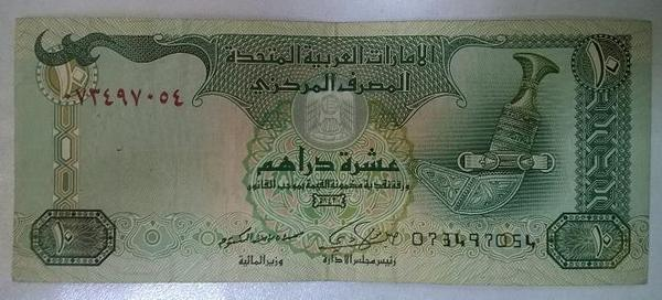 ОАЭ 10 дирхам 2009 год