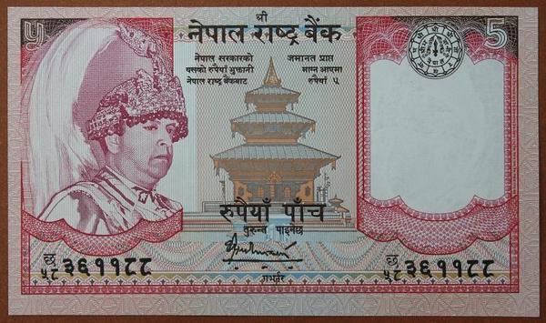 Непал 5 рупий 1993 год