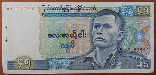 Бирма 45 кьят 1987 год