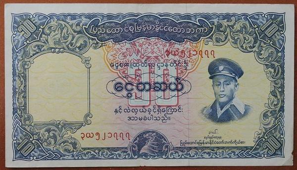 Бирма 10 кьят 1958 год