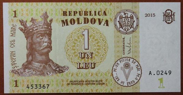 Молдавия 1 лей 2015 год