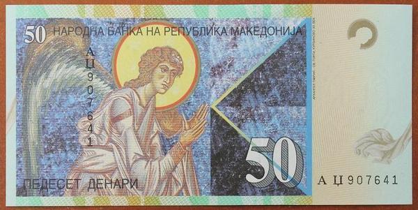 Македония 50 денар 1996 год