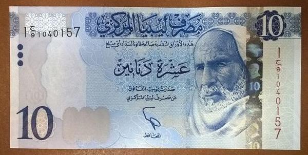 Ливия 10 динар 2015 год