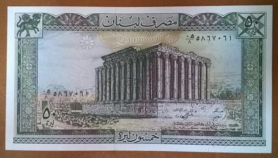 Ливан 50 ливров 1988 год