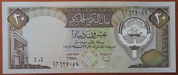 Кувейт 20 динар 1986 год
