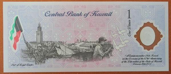 Кувейт 1 динар 2001 год