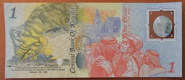 Кувейт 1 динар 1993 год