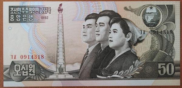 КНДР 50 вон 1992 год