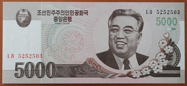 КНДР 5000 вон 2008 год