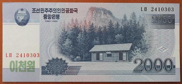КНДР 2000 вон 2008 год