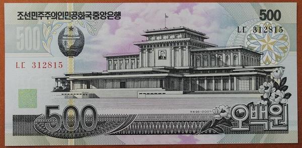 КНДР 500 вон 2007 год