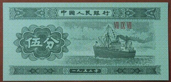 Китай 5 фэней 1953 год