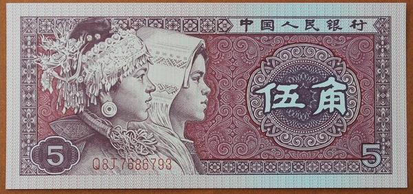 Китай 5 джао 1980 год
