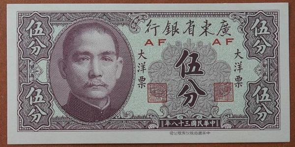 Китай(Квантунг) 5 центов 1949 год