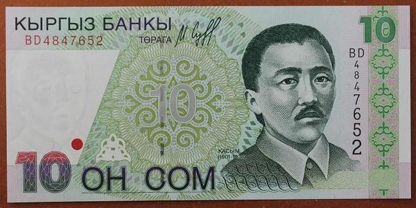 Киргизия 10 сом 1997 год