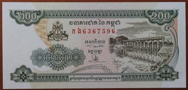 Камбоджа 200 риель 1998 год