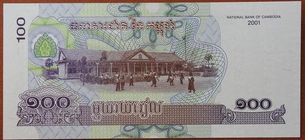 Камбоджа 100 риель 2001 год
