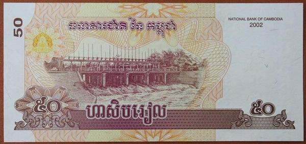 Камбоджа 50 риель 2002 год
