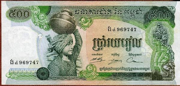 Камбоджа 500 риель 1973-1975 год