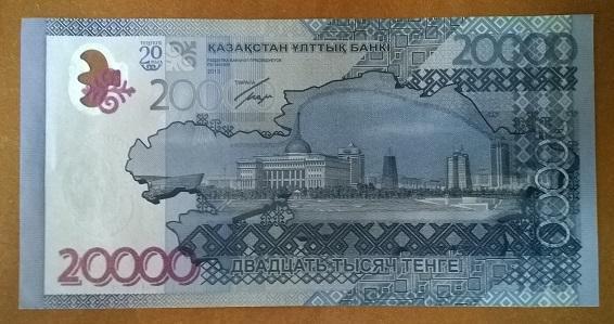 Казахстан 20000 тенге 2013 год