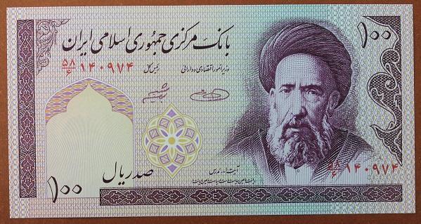 Иран 100 риал 1985 год