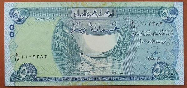 Ирак 500 динар 2013 год