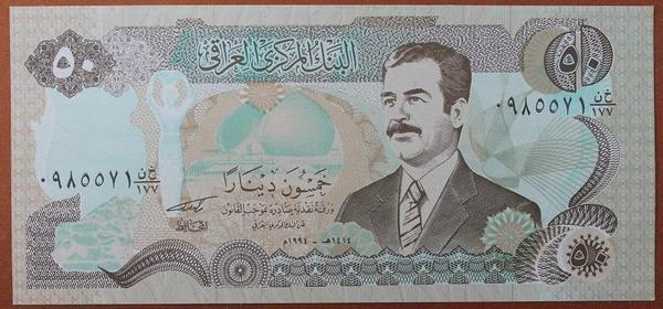 Ирак 50 динар 1994 год
