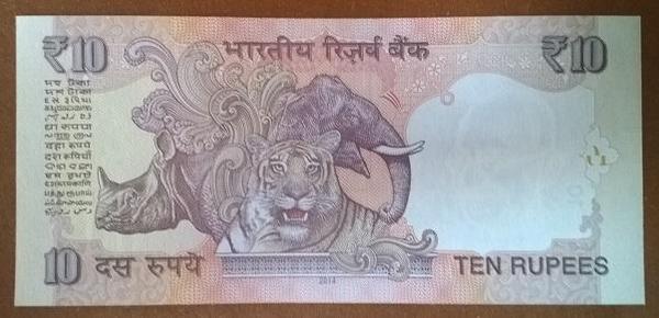 Индия 10 рупий 2014 год