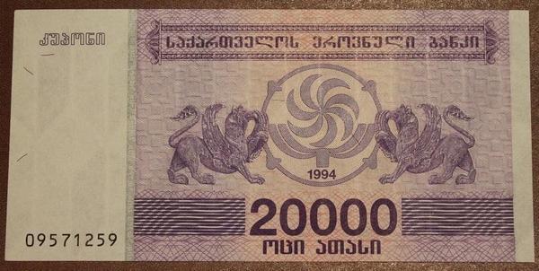 Грузия 20000 купонов(лари) 1994 год