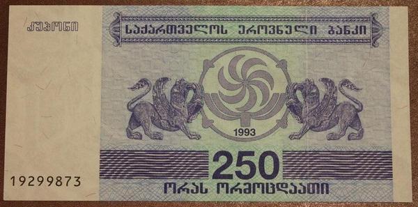 Грузия 250 купонов(лари) 1993 год