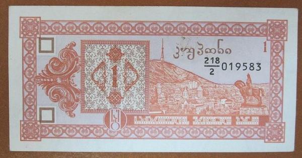 Грузия 1 купон(лари) 1993 год
