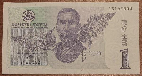 Грузия 1 лари 1995 год