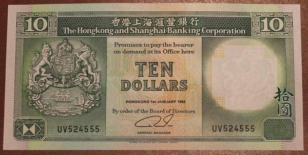 Гонконг 10 долларов 1992 год