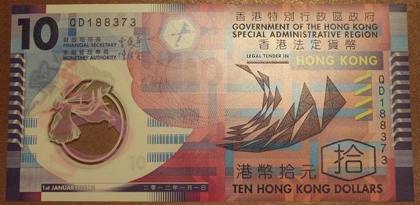 Гонконг 10 долларов 2012 год