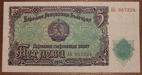 Болгария 5 лева 1951 год