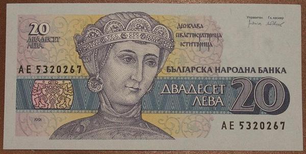 Болгария 20 лева 1991 год