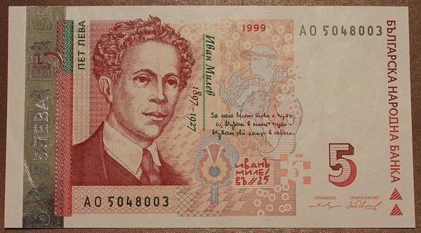 Болгария 5 лева 2009 год