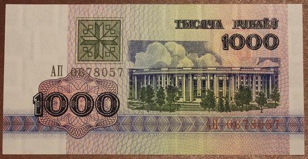 Белоруссия 1000 рублей 1992 год