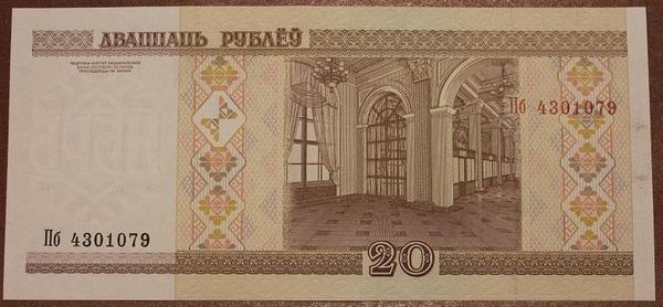 Белоруссия 20 рублей 2000 год