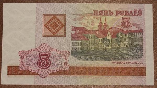 Белоруссия 5 рублей 2000 год