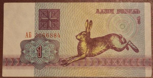 Белоруссия 1 рубль 1992 год