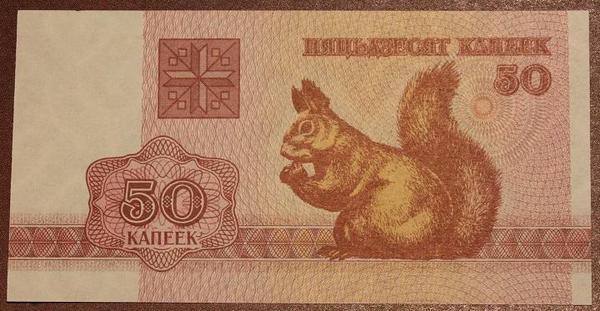 Белоруссия 50 копеек 1992 год